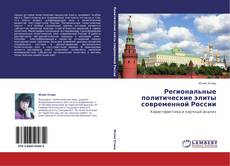 Bookcover of Региональные политические элиты современной России