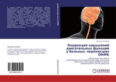 Bookcover of Коррекция нарушений двигательных функций у больных, перенесших ОНМК