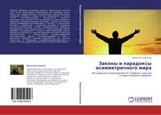 Bookcover of Законы и парадоксы асимметричного мира