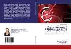 Portada del libro de Психологический профиль и качество жизни пациентов