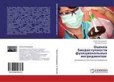 Оценка биодоступности функциональных ингредиентов: kitap kapağı