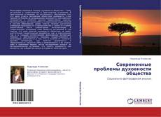 Bookcover of Современные проблемы духовности общества
