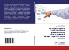 Buchcover von Логистическое обоснование размещения предприятий индустрии питания