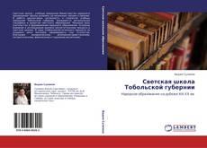 Обложка Светская школа Тобольской губернии