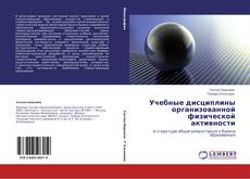 Обложка Учебные дисциплины организованной физической активности