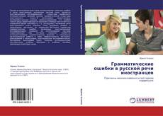Bookcover of Грамматические ошибки в русской речи иностранцев