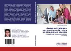 Обложка Аудиовизуальные технологии обучения иностранным языкам
