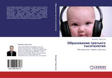Bookcover of Образование третьего тысячелетия