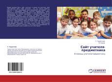 Обложка Сайт учителя-предметника
