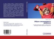 Bookcover of Образ ожидаемого ребёнка