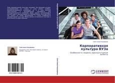 Bookcover of Корпоративная культура ВУЗа
