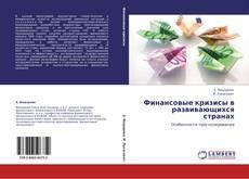 Bookcover of Финансовые кризисы в развивающихся странах