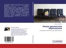 Bookcover of Новая диалектика образования