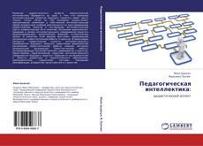 Bookcover of Педагогическая интеллектика: