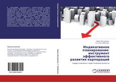Buchcover von Индикативное планирование: инструмент эффективного развития корпораций