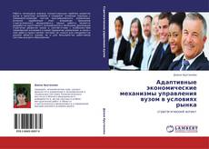 Bookcover of Адаптивные экономические механизмы управления вузом в условиях рынка