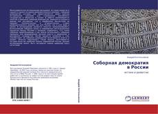 Bookcover of Соборная демократия в России