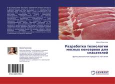 Buchcover von Разработка технологии мясных консервов для спасателей