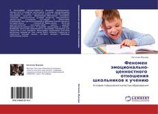 Феномен   эмоционально-ценностного   отношения школьников к учению的封面