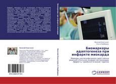 Обложка Биомаркеры адаптогенеза при инфаркте миокарда