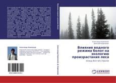 Bookcover of Влияние водного режима болот на экологию произрастания леса