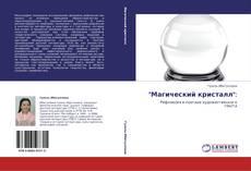 "Bookcover of ""Магический кристалл"":"