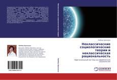Обложка Неклассические социологические теории и неклассическая рациональность