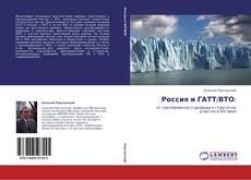 Couverture de Россия и ГАТТ/ВТО: