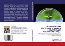 Bookcover of Исследование состояния и охраны окружающей природной среды