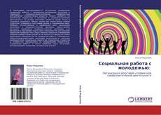 Bookcover of Социальная работа с молодежью: