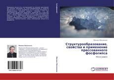 Bookcover of Структурообразование, свойства и применение прессованного фосфогипса