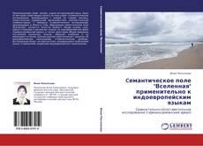 """Buchcover von Cемантическое поле """"Вселенная"""" применительно к индоевропейским языкам"""