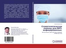 Bookcover of Стоматологическая помощь для ВИЧ-инфицированных: