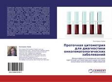 Обложка Проточная цитометрия для диагностики онкогематологических заболеваний