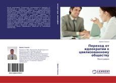 Bookcover of Переход от идеократии к цвилизованному обществу