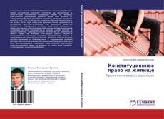 Конституционное право на жилище的封面