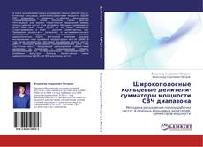 Bookcover of Широкополосные кольцевые делители-сумматоры мощности СВЧ диапазона