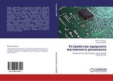 Bookcover of Устройства ядерного магнитного резонанса