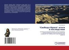 "Bookcover of ""Свобода Ирака"": итоги и последствия"