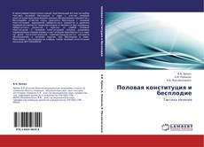 Bookcover of Половая конституция и бесплодие