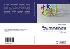 Portada del libro de Культурные факторы динамики населения