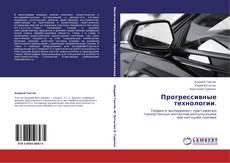 Bookcover of Прогрессивные технологии.