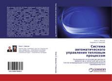 Bookcover of Система автоматического управления тепловым процессом