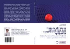 Capa do livro de Модель обучения математике для естественнонаучных профилей