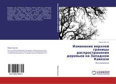 Copertina di Изменение верхней границы распространения деревьев на Западном Кавказе