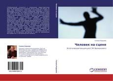 Bookcover of Человек на сцене