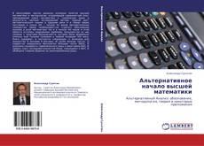Обложка Альтернативное начало высшей математики