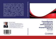 Bookcover of Своеобразие российской цивилизации и процессы модернизации в России