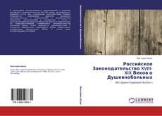 Российское Законодательство XVIII-XIX Веков о Душевнобольных的封面