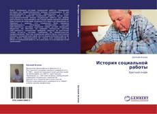 Bookcover of История социальной работы